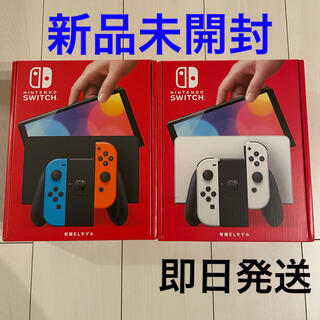 Nintendo Switch - 新型 Nintendo Switch 有機ELモデル 2台セット