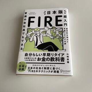 普通の会社員でもできる日本版FIRE超入門(ビジネス/経済)