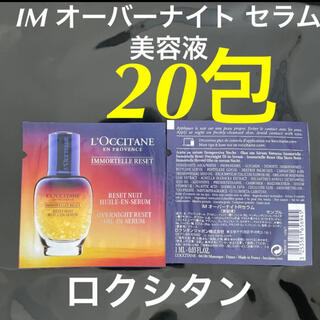 L'OCCITANE - 新品⭐︎ロクシタン オーバーナイト セラム