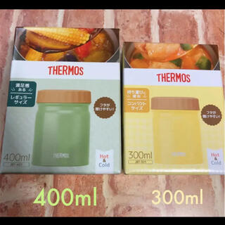 サーモス(THERMOS)の新品 サーモス スープジャー 400ml 300ml  2個セット 2021秋(弁当用品)