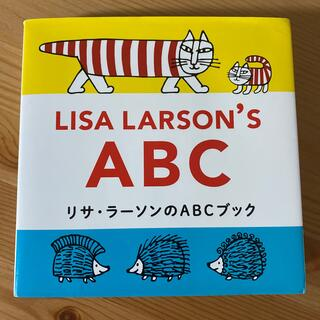 リサラーソン(Lisa Larson)のリサ・ラーソンのABCブック(絵本/児童書)