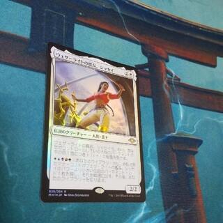 マジックザギャザリング(マジック:ザ・ギャザリング)の【初版foil】ウェザーライトの艦長、シッセイ MH1版 日本語版(シングルカード)