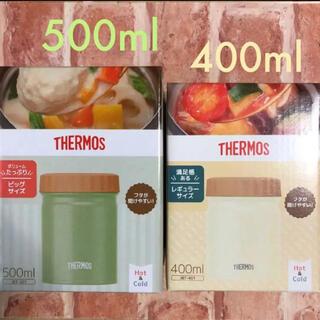 THERMOS - 新品 サーモス スープジャー 500ml 400ml  2個セット 2021秋