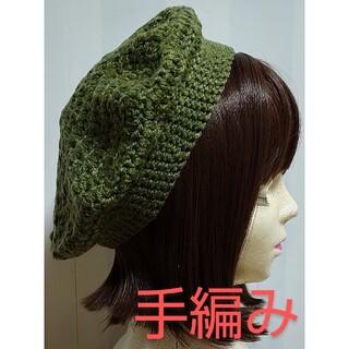 ハンドメイド ニットベレー帽 オリーブグリーン 手編み(帽子)