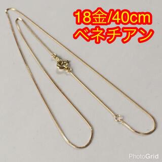 【最安値/本物18金】K18刻印あり ベネチアンチェーンネックレス 40cm