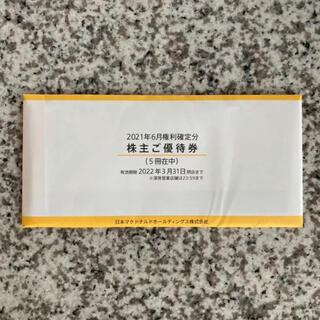 マクドナルド株主優待券 5冊(フード/ドリンク券)