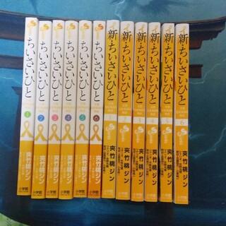 小学館 - 【セット】ちいさいひと1~ 6 新・ちいさいひと 1~6巻