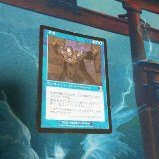 マジックザギャザリング(マジック:ザ・ギャザリング)の【再録禁止カード】不実 UDS版 日本語版(シングルカード)
