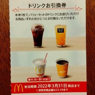 マクドナルド株主優待券 ドリンクお引換券(その他)
