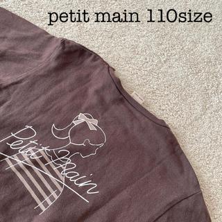 petit main - 【専用】ブラウンTシャツ110ブラウンパンツ110