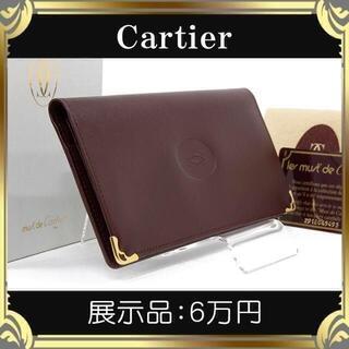 Cartier - 【真贋鑑定済・送料無料】カルティエのお札入れ・正規品・展示品・マストライン