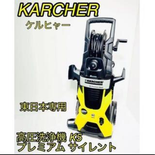 KARCHER 高圧洗浄機 K5 サイレント カー&ホームキット 東日本専用