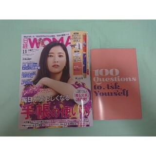 日経BP - 「日経WOMAN.11月号.雑誌&付録(ノート)セット」新品、未開封❗