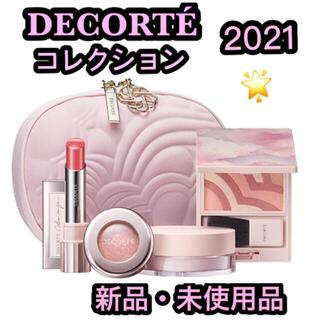 COSME DECORTE - コスメデコルテ クリスマスメイクアップ コレクション 2021  新品・未使用品