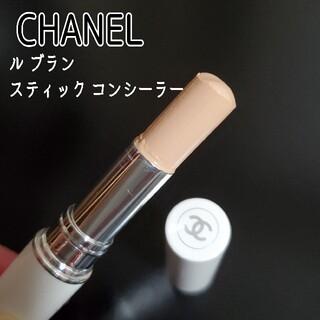 CHANEL - 7割弱 CHANEL ルブラン スティック コンシーラー 20 シャネル