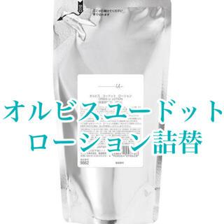 ORBIS - ORBIS☆オルビスユードットローション☆詰替 180ml