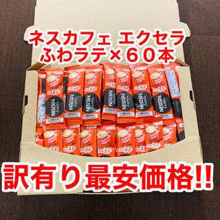 Nestle - ネスカフェエクセラ ふわラテ スティックコーヒー ×60本 訳あり最安価格