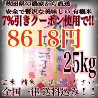 農家直送⭐秋田県産 あきたこまち 25kg 特別栽培 有機米 一等米 特Aランク