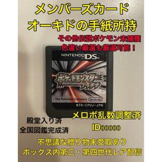 ニンテンドーDS - ポケモン プラチナ メンバーズカード・オーキドのてがみあり