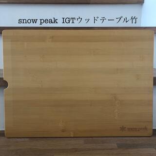Snow Peak - snow peak  IGTウッドテーブル竹