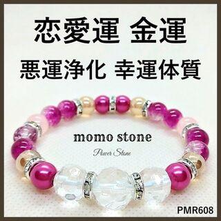 ❤恋愛運 金運 悪運浄化 幸運体質 パワーストーンブレスレット 数珠 天然石