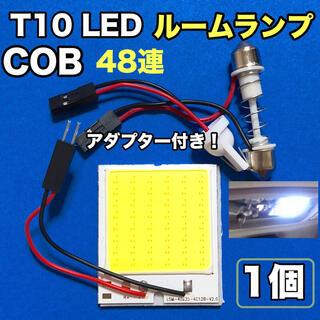 ☆1個☆T10 LED COB48連LED ルームランプ 取り付けアダプター付き