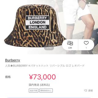 BURBERRY - 【人気急上昇中!】新品未使用! Burberry レオパード バケットハット