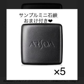 ARSOA - アルソアクィーンシルバー135g5個
