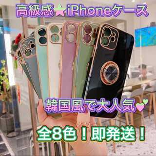 高級感♪ リング付き ★iPhone アイフォン ケース 全7色