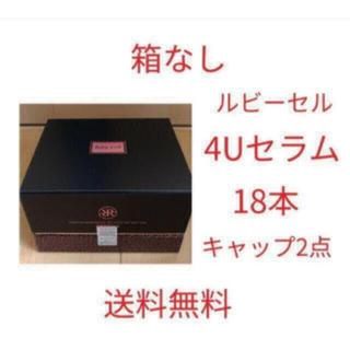 (新品届きたて)箱なし1箱分 ルビーセル 4U セラム アンプル シミ シワ
