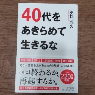 40代をあきらめて生きるな(ビジネス/経済)