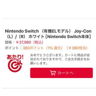 Nintendo Switch - Nintendo Switch(有機ELモデル) ホワイト
