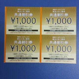 プリンス(Prince)の4枚🔷1000円共通割引券■西武ホールディングス株主優待券(その他)