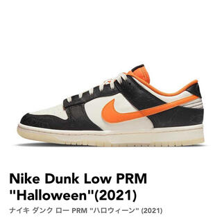 "NIKE - Nike Dunk Low PRM ""Halloween"" 22㎝ キッズ"