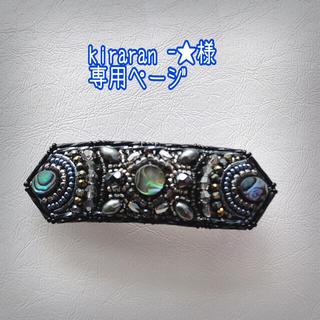 kiraran -★様専用ページ