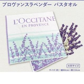 ロクシタン(L'OCCITANE)のカテゴリークーポン対象☆ロクシタン ノベルティバスタオル④(その他)