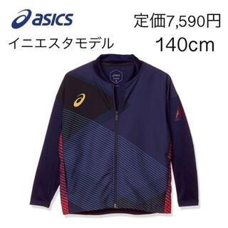アシックス(asics)の【新品送料込み】アシックス サッカー ジャケット 140cm イニエスタ モデル(ウェア)
