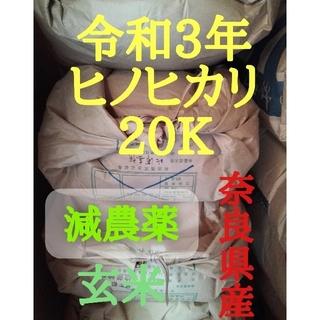 令和3年奈良県産ヒノヒカリ玄米20K