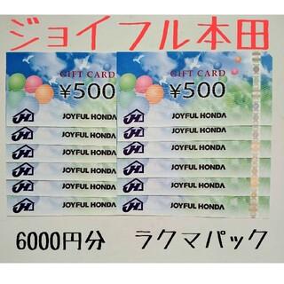 【匿名配送】ジョイフル本田 株主優待 6000円分