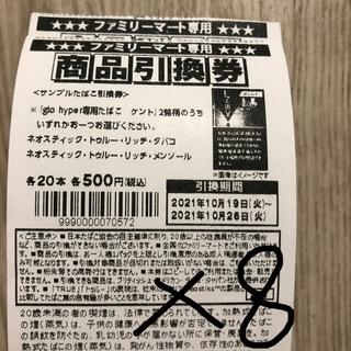 glo - glo hyper専用 タバコ引き換え券8枚