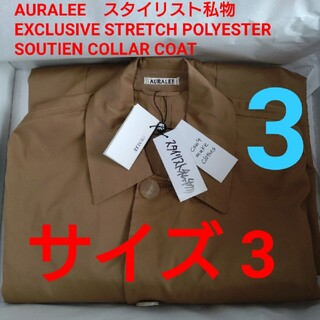 1LDK SELECT - 【サイズ3】AURALEE スタイリスト私物 ステンカラーコート 最安値