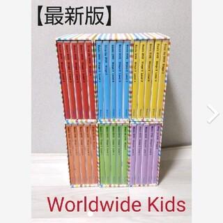 【最新版】Worldwide Kids DVD ワールドワイドキッズ 英語