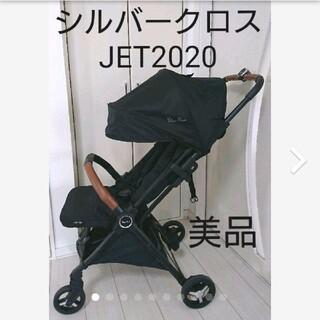 Silver Cross - 美品 シルバークロス ベビーカー JET2020 人気ブラック