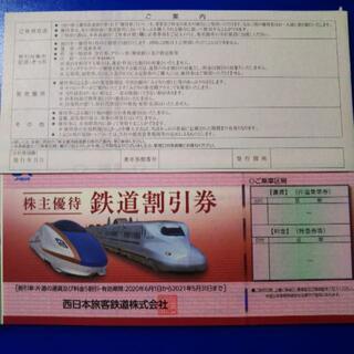 2枚  JR西日本 株主優待 鉄道割引券 2022//5/31