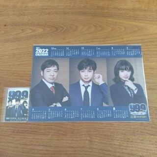 嵐 - おまけ付き 映画99.9 ムビチケ ポスターカレンダー