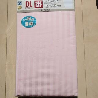 新品 掛け布団カバー ダブル ロング ピンク