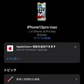 Apple - iPhone13 Pro max 128GB  本日発送可能です。