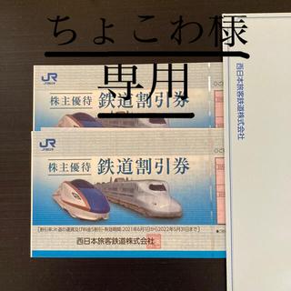 JR - JR西日本鉄道割引券2枚