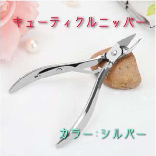 シルバー キューティクルニッパー ニッパー型 爪切り ネイルケア(その他)