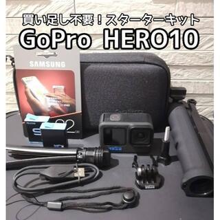 【買い足し不要】GoPro HERO 10 スターターキット